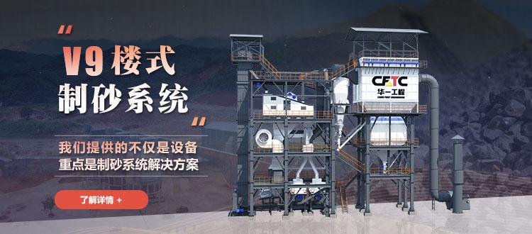 HYLS塔式干法制砂楼,环保制砂楼,移动式制砂机