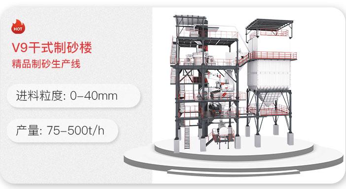 HYLS立轴干式制砂系统,大型环保制砂机,干法楼式制砂机
